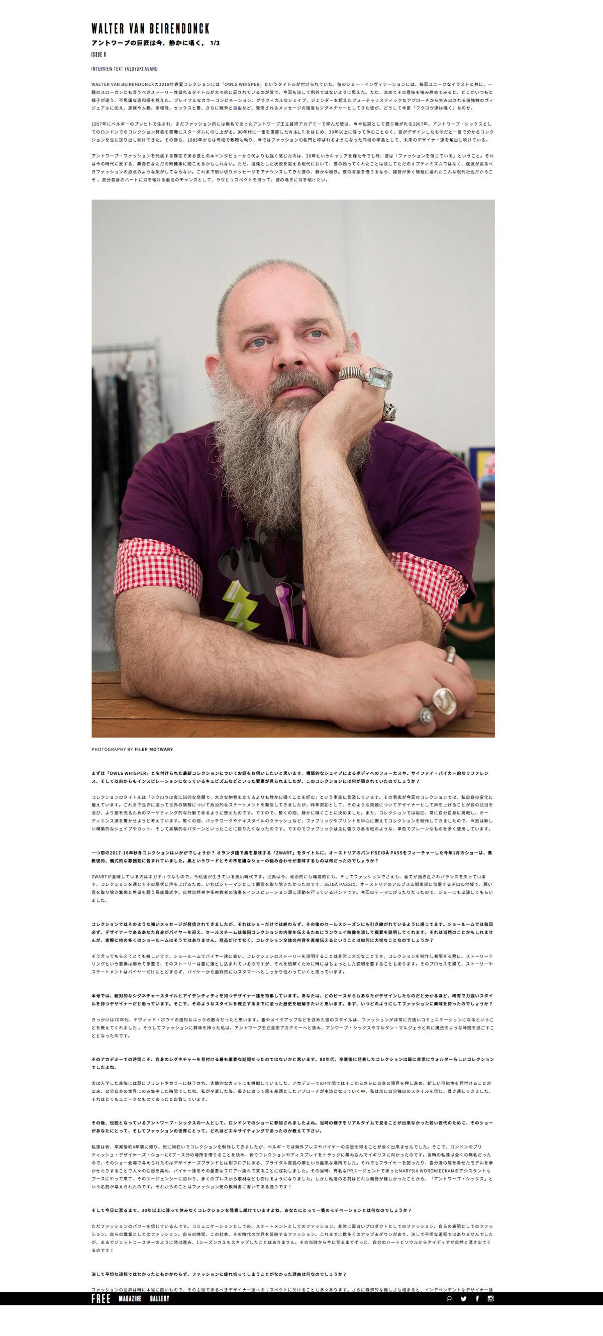 WALTER VAN BEIRENDONCK ウィメンズ&メンズファッション誌『FREE MAGAZINE』Filep Motwary